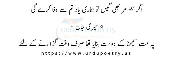 funny-jokes-about-friends-in-urdu-03