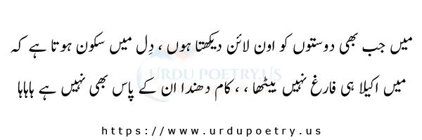 funny-jokes-about-friends-in-urdu-05