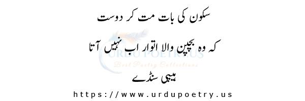 funny-jokes-about-friends-in-urdu-07