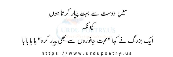 funny-jokes-about-friends-in-urdu-09