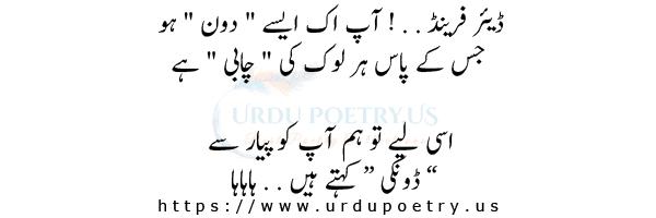 funny-jokes-about-friends-in-urdu-10