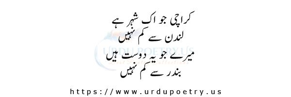 funny-jokes-about-friends-in-urdu-13