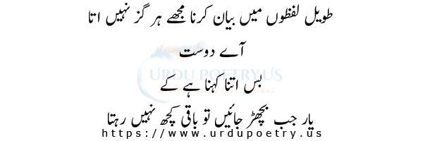 funny-jokes-about-friends-in-urdu-17