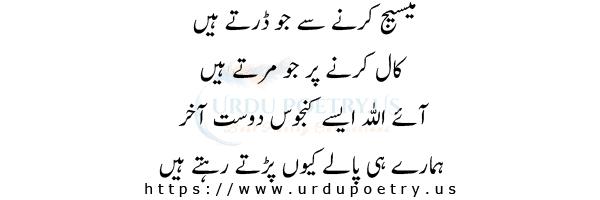 funny-jokes-about-friends-in-urdu-18