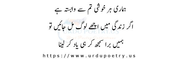 funny-jokes-about-friends-in-urdu-20