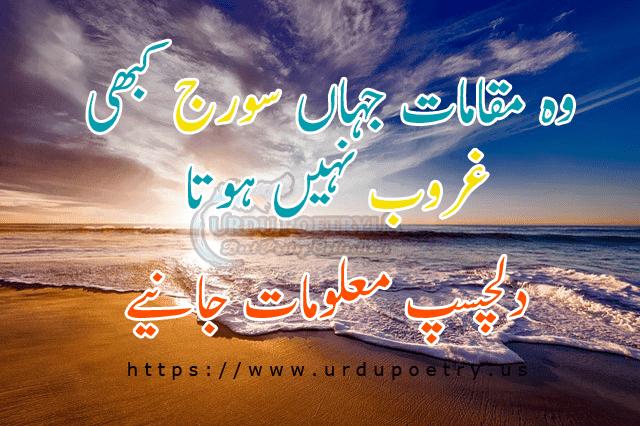 Wo-5-Maqamat-Jaha-Soraj-Ghuroob-Nahi-Hota.png