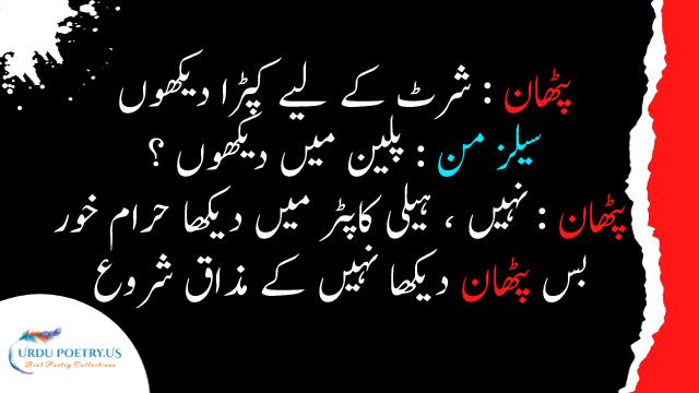 pathan-jokes-urdu-02