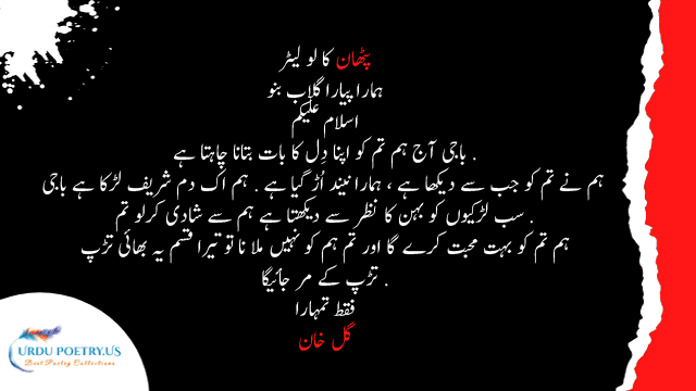 pathan-jokes-urdu-03