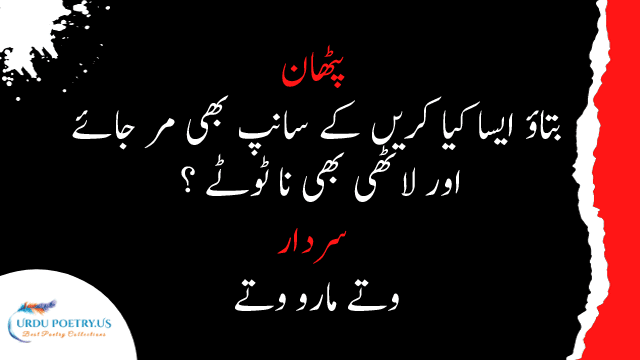 pathan-jokes-urdu-04