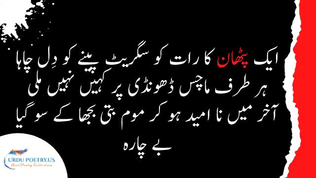 pathan-jokes-urdu-05
