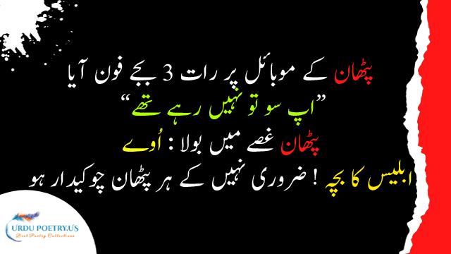 pathan-jokes-urdu-06