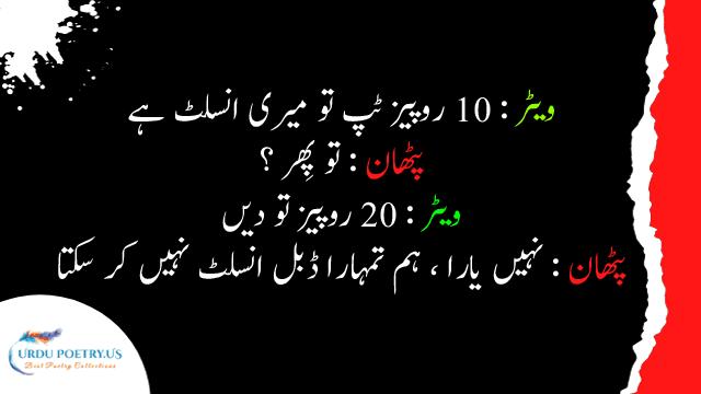 pathan-jokes-urdu-07