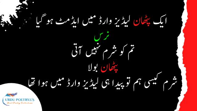 pathan-jokes-urdu-09