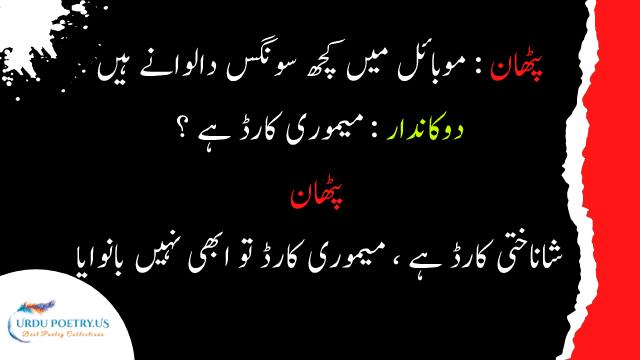 pathan-jokes-urdu-10