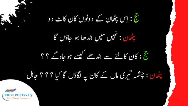 pathan-jokes-urdu-11