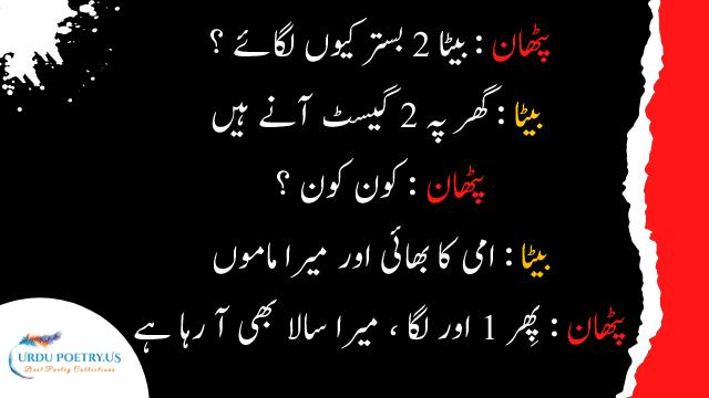 pathan-jokes-urdu-12