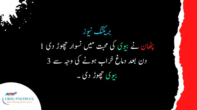 pathan-jokes-urdu-14