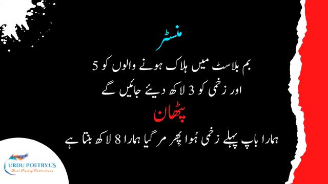 pathan-jokes-urdu-15