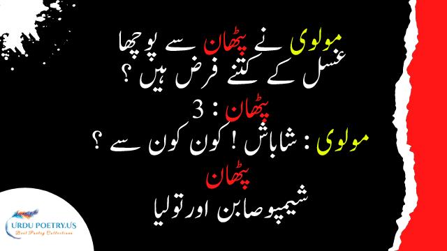 pathan-jokes-urdu-16
