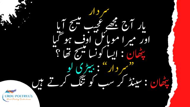pathan-jokes-urdu-17