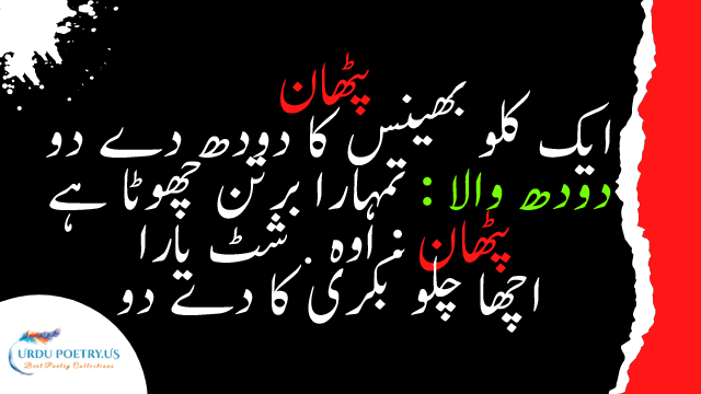 pathan-jokes-urdu-18