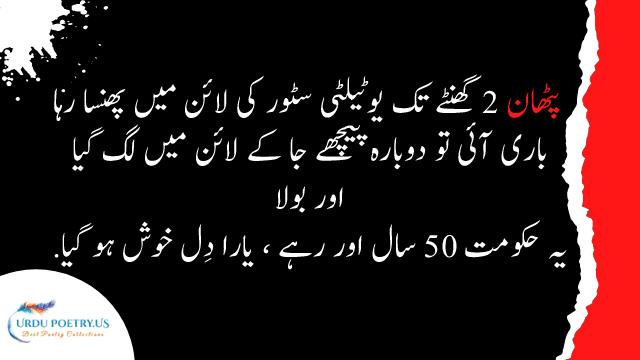 pathan-jokes-urdu-19