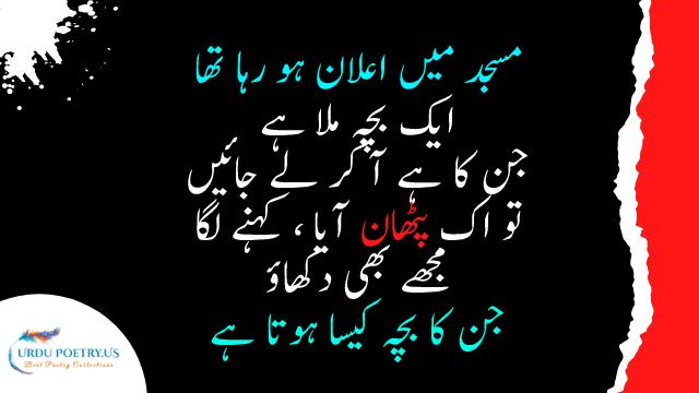 pathan-jokes-urdu-20