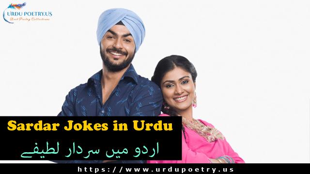 Sardar Jokes in Urdu