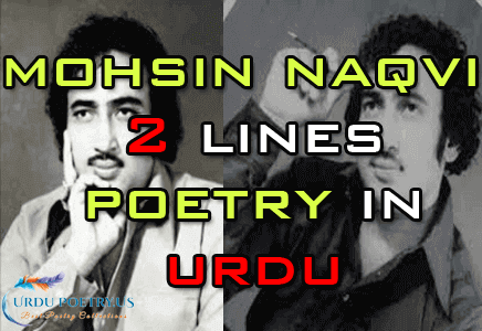 mohsin naqvi 2 lines poetry in urdu