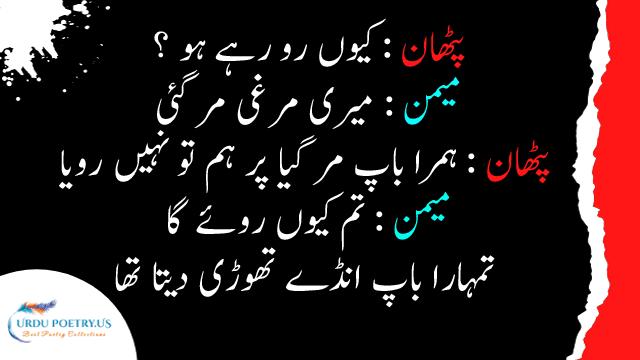 pathan-jokes-urdu-01