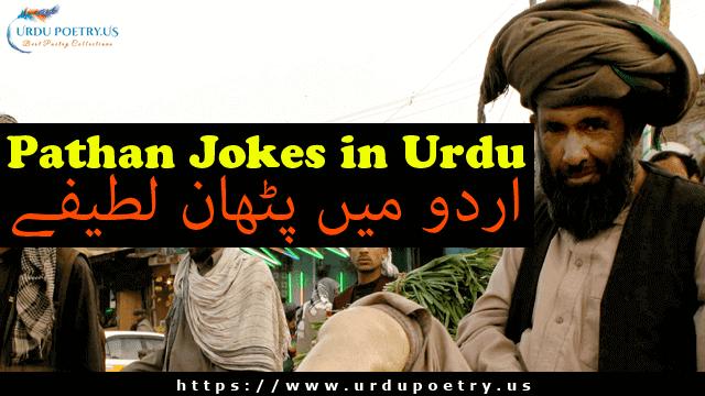 pathan-Jokes-urdu