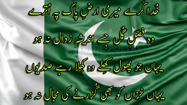 Shayari on Independence Day of Pakistan in Urdu 01