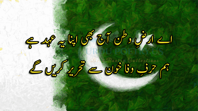 Shayari on Independence Day of Pakistan in Urdu 02