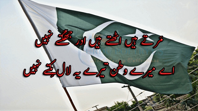 Shayari on Independence Day of Pakistan in Urdu 03