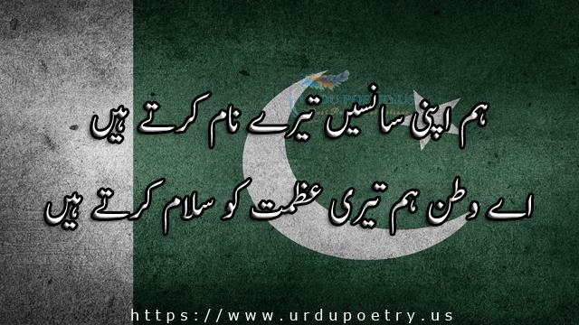 Shayari on Independence Day of Pakistan in Urdu 04