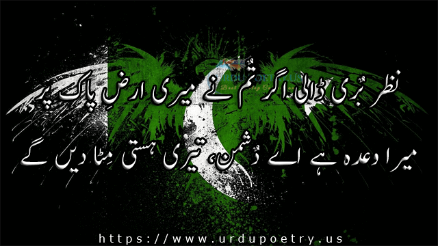 Shayari on Independence Day of Pakistan in Urdu 05