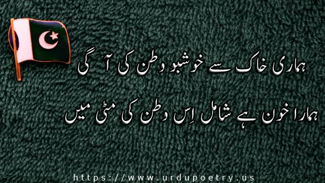 Shayari on Independence Day of Pakistan in Urdu 06