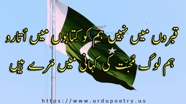 Shayari on Independence Day of Pakistan in Urdu 08
