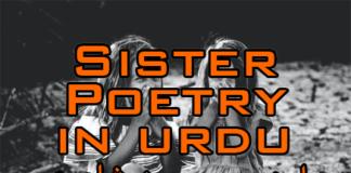 sister poetry in urdu