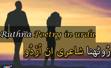 Ruthna Manana Shayari in Urdu Narazgi Poetry