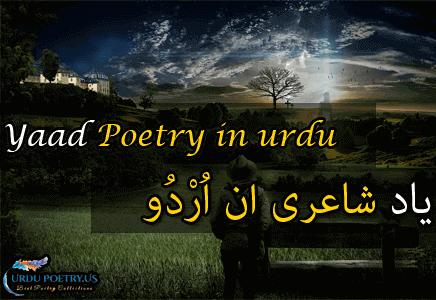 yaad-poetry-in-urdu-2-lines-sms-lyrics-text